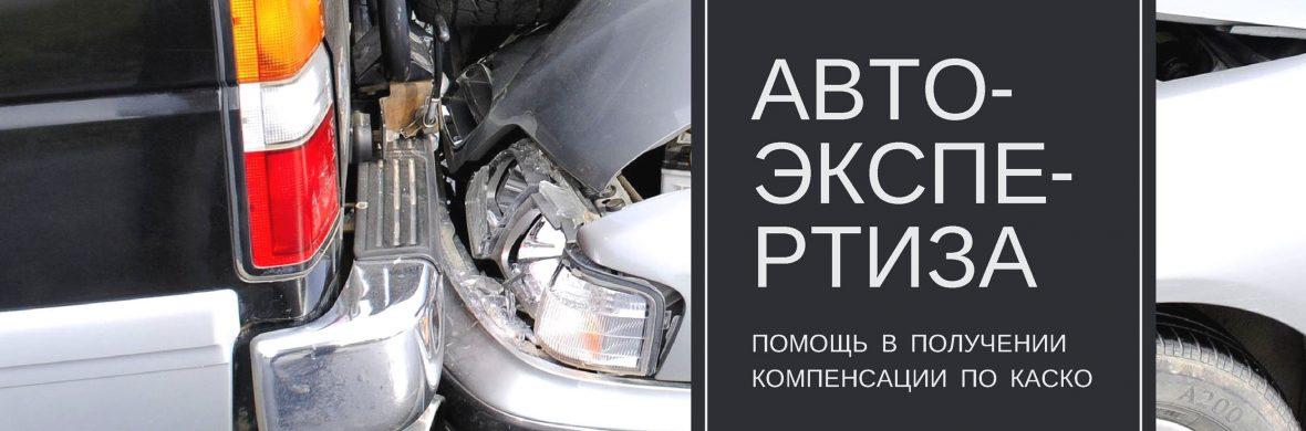 автоэкспертиза КАСКО