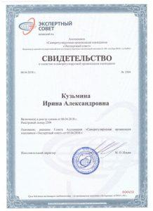 Свидетельство Кузьмина